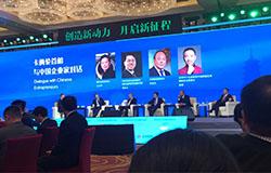 Piąte forum globalnego rozwoju chińskich małych i średnich przedsiębiorstw