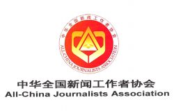The All-China Journalists Association